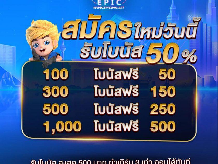 Epicwin สล็อตออนไลน์ เล่นได้ทุกหนทุกแห่งตลอดเวลา